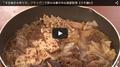 すき焼きの作り方 フライパン編